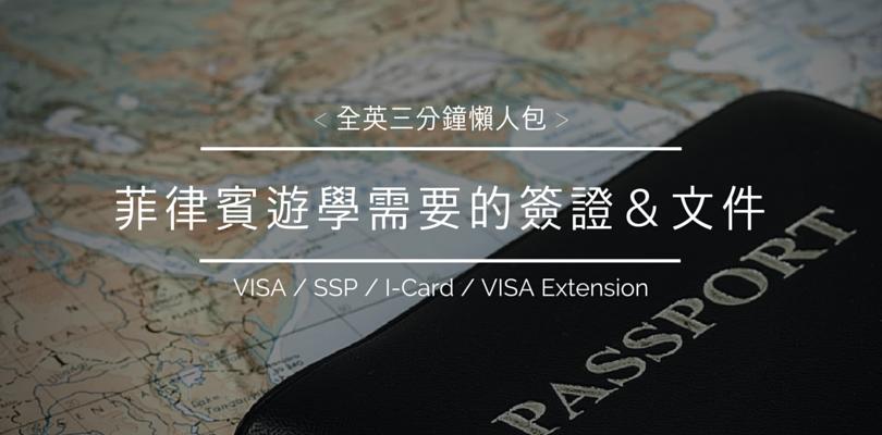 三分鐘搞懂!2015 菲律賓遊學文件:觀光簽證、SSP、I-Card、延簽