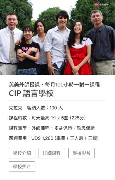 位於菲律賓克拉克的 CIP 語言學校,提供職場英文、商英面試-13