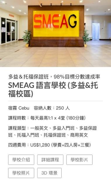 宿霧第一語言學校 SMEAG,提供專業商英、職場英文、面試課程-7