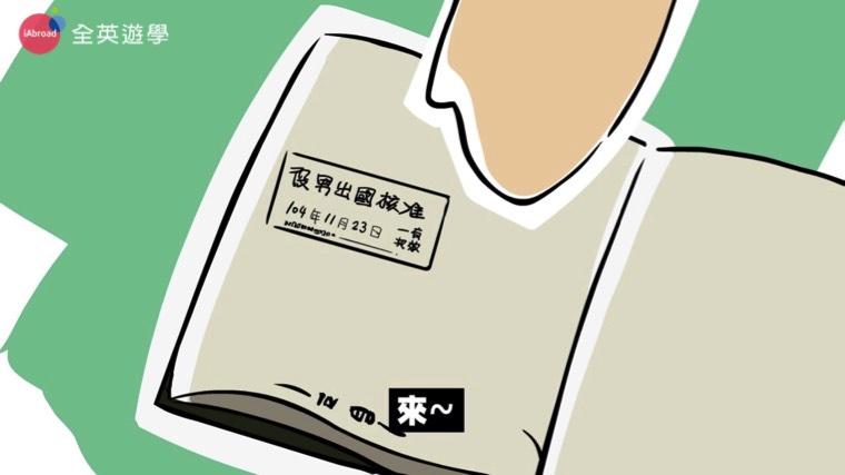 最新!役男出國遊學申請流程與限制