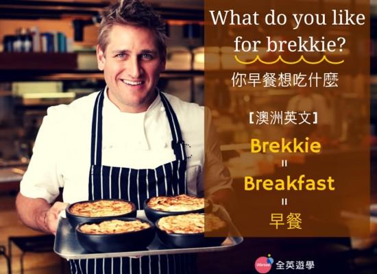 澳洲早餐的英文 Brekkie