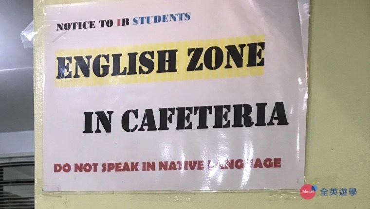 ▲學生餐廳是 English Zone 喔!在這邊吃飯聊天只能說英文!