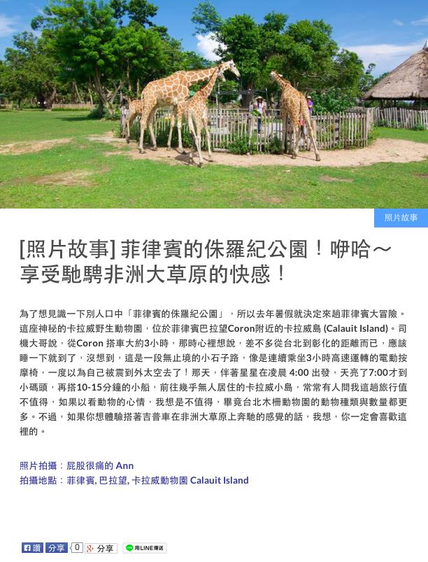 照片故事_範例_菲律賓巴拉望卡拉威動物園
