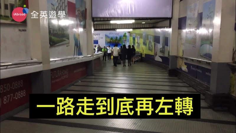 碧瑤學校馬尼拉機場接機教學第一航廈