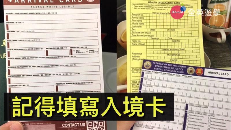 ▲ 左邊褐色的是最新版的入境卡,欄位有中英雙語。右下方藍色表格為舊版入境卡,不過,新舊版Arrival Card 菲律賓海關都接受喔。另外,若在機上睡著沒拿到空姐發的表格,入海關前的櫃台也可以拿~