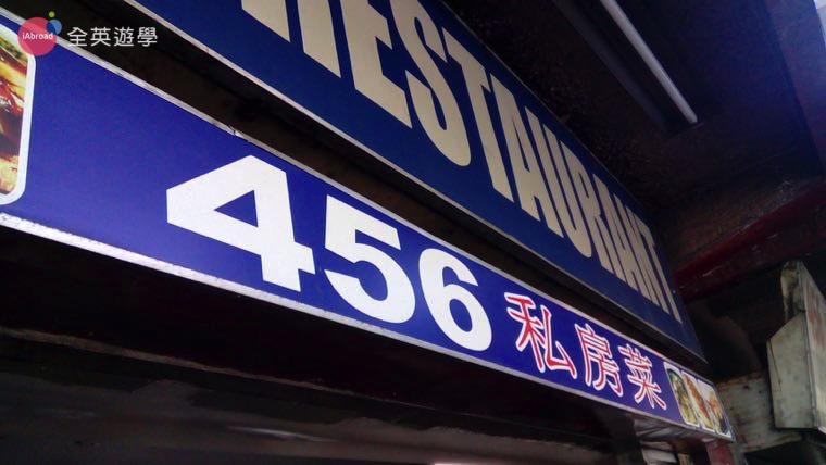 ▲ 碧瑤最有名的中國餐廳《456私房菜》