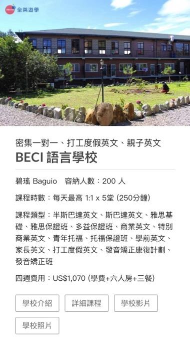 碧瑤語言學校 BECI,菲律賓遊學職場英文、商英面試-11