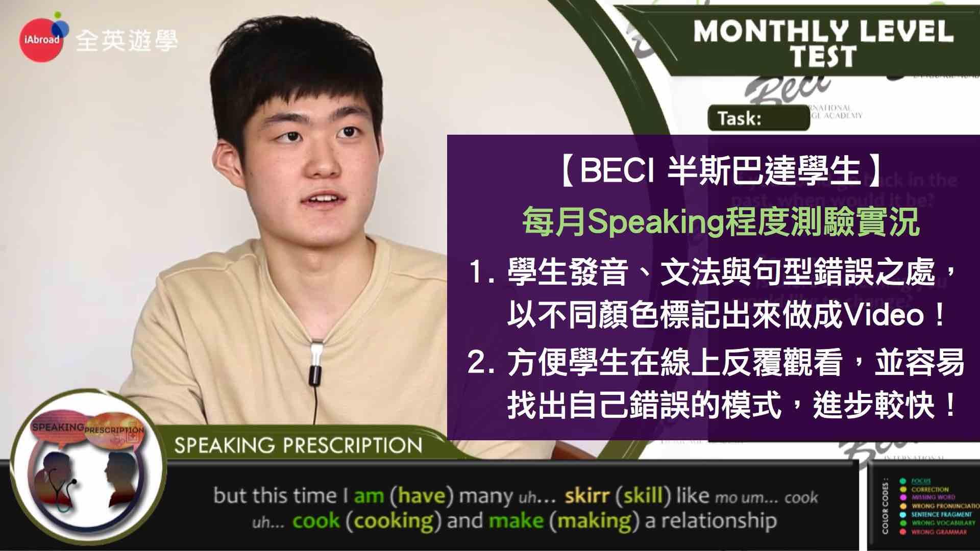 碧瑤 BECI 斯巴達學校,每月口說程度測驗錄影實況 (Kris),看韓國帥歐巴講英文