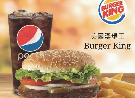 Burger King 美國漢堡王