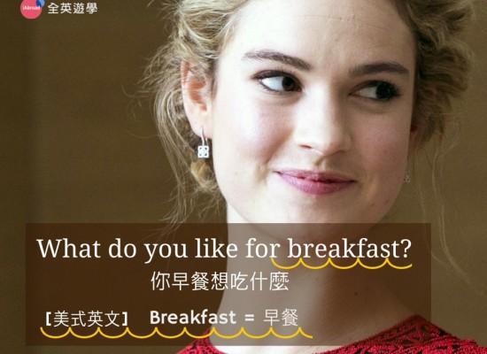 早餐的英文 Breakfast
