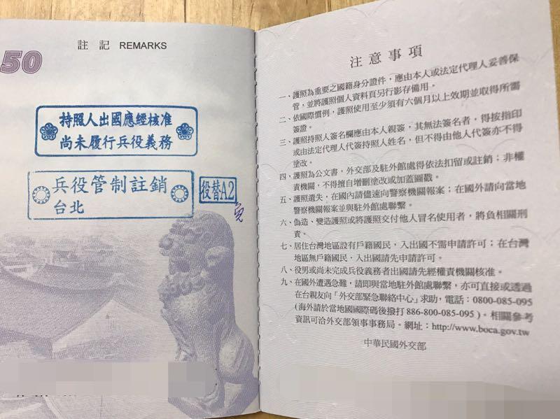 ▲ 若為免役身份,需「外交部領事事務局」申請註銷兵役章,才可以順利出國!