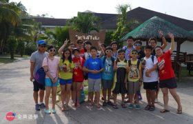 《English Fella 語言學校》週末活動,準備出發到 Nalusuan Island 跳島浮淺