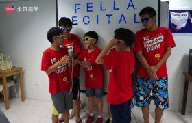 《全英暑期遊學團》Fella Recitals 唱歌繼演講比賽