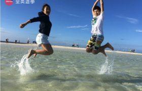 Philinter 語言學校-週末活動(跳島)