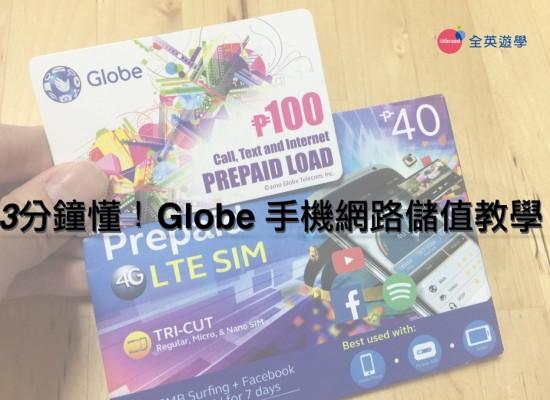 [2018.5月更新] Globe菲律賓手機開通儲值+網路優惠~上網吃到飽+超省錢方案 (流量2G) 上網7天只要台幣63!
