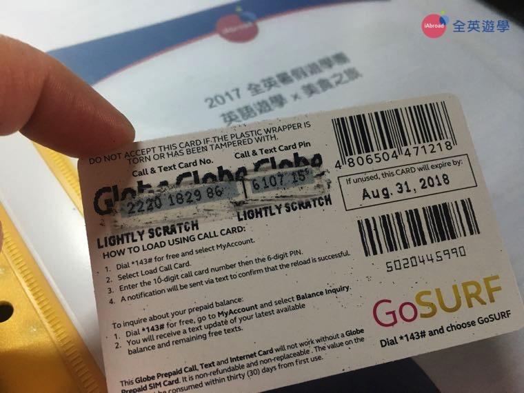菲律賓遊學必看Globe網路儲值教學-19