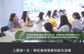 Philinter 新生到校行程-學生上課第一天,學校會做簡單的新生訓練