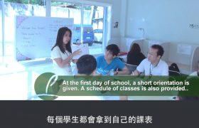 Philinter 新生到校行程-學生上課第一天,每個學生都會拿到自己的課表