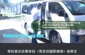 Philinter 新生到校行程 - 學校會安排專車到《馬克坦國際機場》接學生