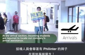 Philinter 新生到校行程 - 接機人員會舉著「Philinter」的牌子在原地等候學生