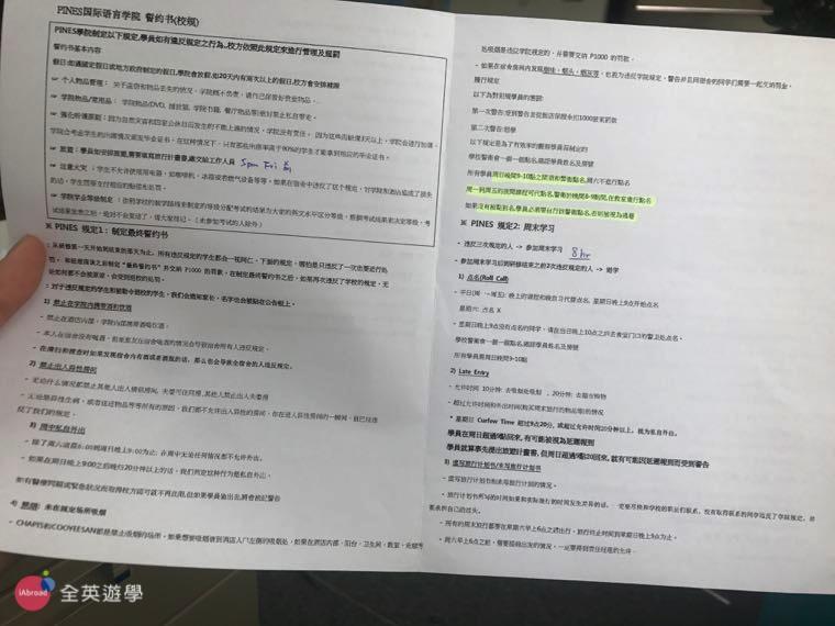 ▲ 聽不懂英文講解的校規沒關係,也有中文版的可以看喔!