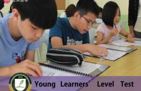 Philinter 語言學校-青少年英文(程度測驗)