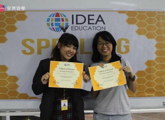 IDEA Academia 學校活動
