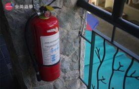 《Baguio JIC 語言學校》斯巴達初級英文校區 (IB) 學生宿舍備有滅火器,學生在這裡生活十分安全