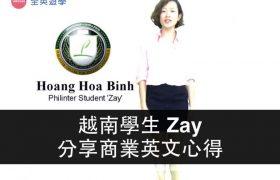 越南 Zay 分享商英心得