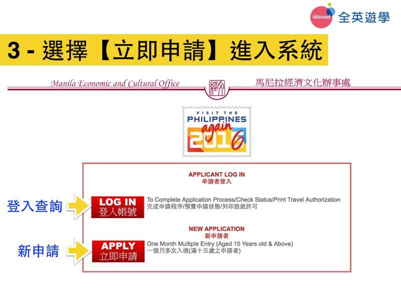菲律賓電子簽證 ETA 申請教學-選擇【立即申請】進入系統