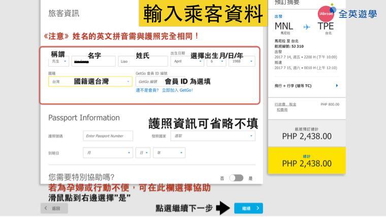 ▲ 網頁下方的護照資訊為選填,可省略跳過以節省時間!