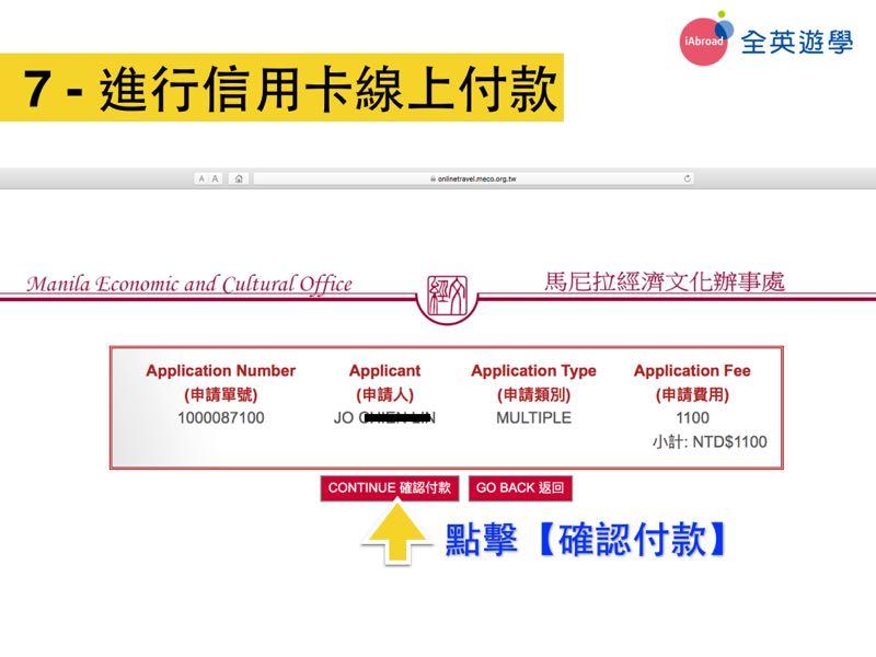 ▲ 點選【確認付款】開始付款流程。簽證申請的費用是台幣 NT$1,100。