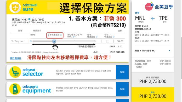 ▲ 「一般基本」保險方案,基本方案:菲幣 300 (約台幣 NT$210)
