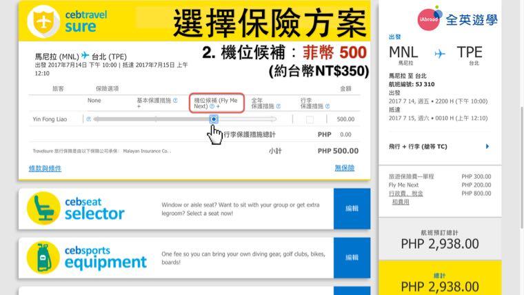 ▲「機位候補」的保險方案,約台幣NT$350