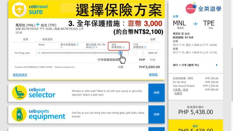 ▲ 全年保護的保險方案,約台幣NT$2,100