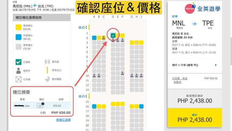 ▲ 再次確認你選擇的座位&價格