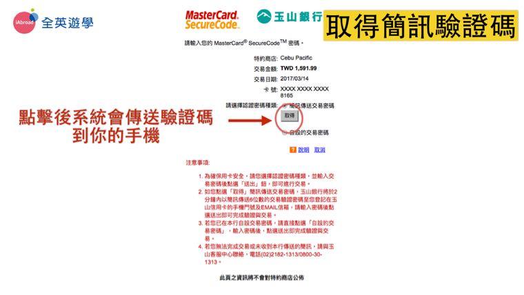 ▲ 取得簡訊驗證碼:點選視窗的「取得」,稍後你的銀行就會發一封簡訊到你的手機,裡面會有一組驗證碼。