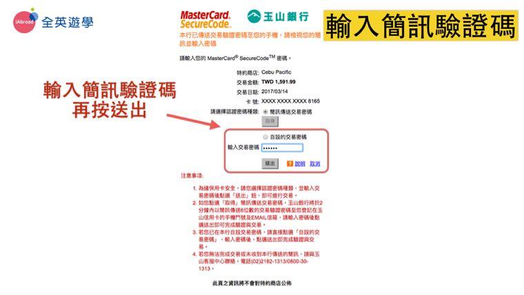 ▲ 輸入簡訊裡的驗證碼,再按送出~系統就會開始進行付款作業囉!