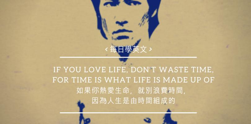 [每日學英文] If you love life, don't waste time. 珍惜當下!如果你熱愛生命,就別浪費時間~