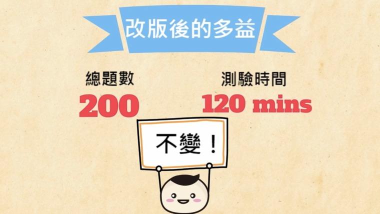 ▲ 台灣將於將於 2018 年 3月正式實施「新多益考試」,全面改為新制!內容將融入全新題型,難度大為提升!日本、韓國早在 2016 年 5 月就已經實施新多益囉!