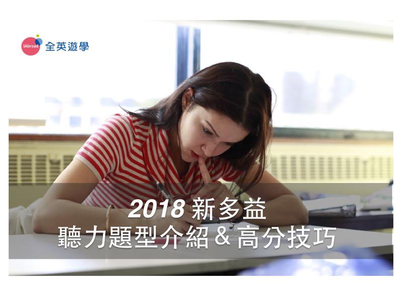 2018 新多益測驗聽力高分準備技巧