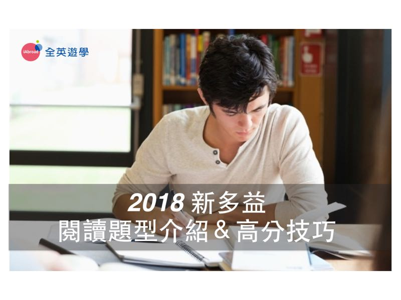 2018 新多益測驗閱讀高分準備技巧