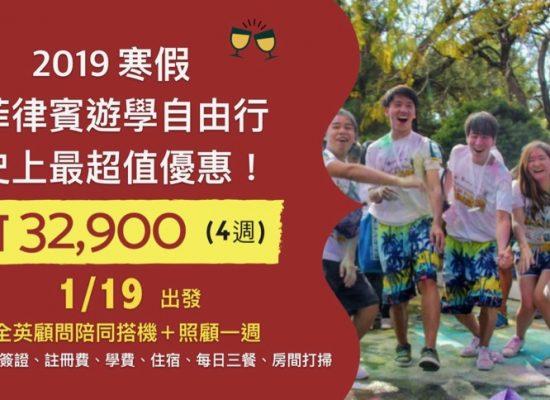 《2019 寒假遊學團》自由行方案限時優惠倒數!4週只要$32900