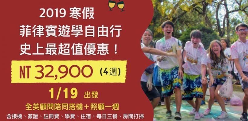 《2019 寒假遊學團》自由行方案限時優惠倒數!4週只要$32900 (已額滿)