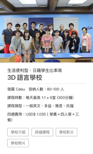 3D 日本學生推薦菲律賓遊學推薦學校,提供職場英文、商英面試-12