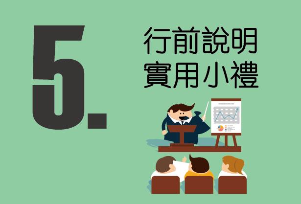 5. 服務流程_行前說明 小禮物 141125-ok