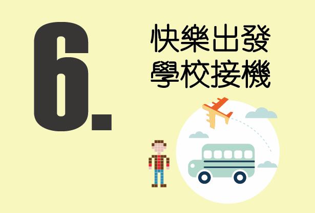 6. 服務流程_快樂出發、學校接機 141125-ok
