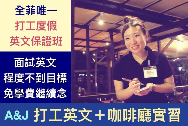 A&J 跟美國外師學正統發音,澳洲打工度假英文課程+咖啡廳實習+專業證照,全英線上遊學展限量優惠