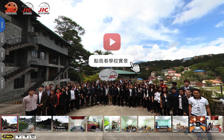 Baguio JIC 語言學校 3D 實景