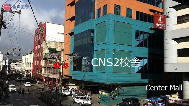 CNS 2 碧瑤語言學校,校舍外觀